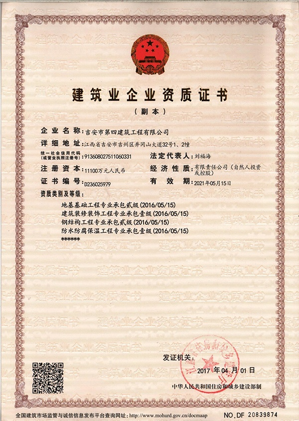 省厅资质证书副本