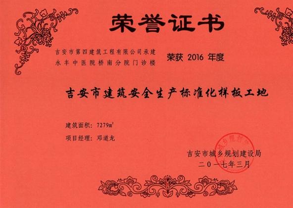 永丰中医院桥南分院门诊楼安全标准化样板工地