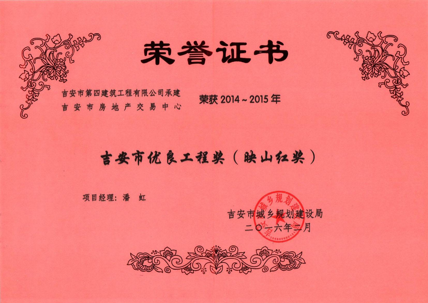 房地产交易中心映山红奖