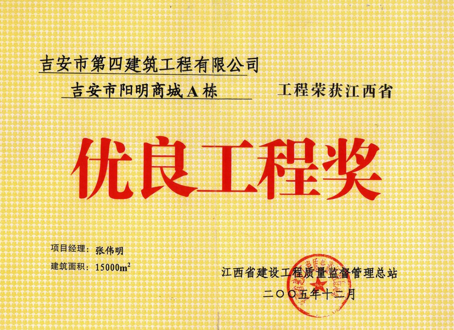 千赢国际|平台市阳明商城A栋.