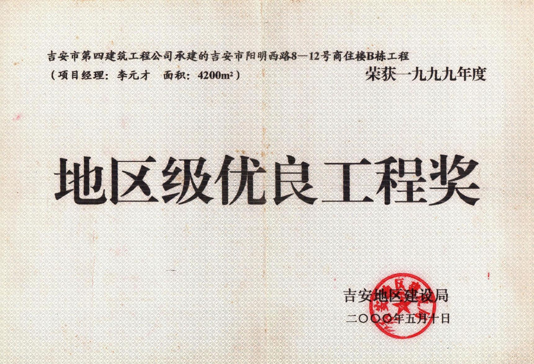 千赢国际 平台市阳明西路8-12号商住楼B栋工程