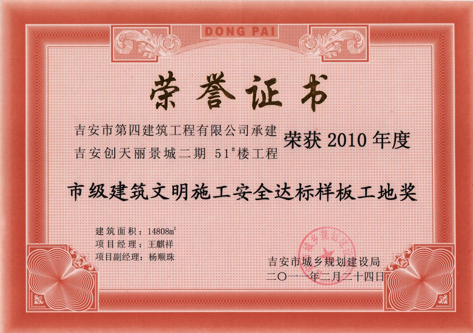 千赢国际|平台创天丽景城二期51楼