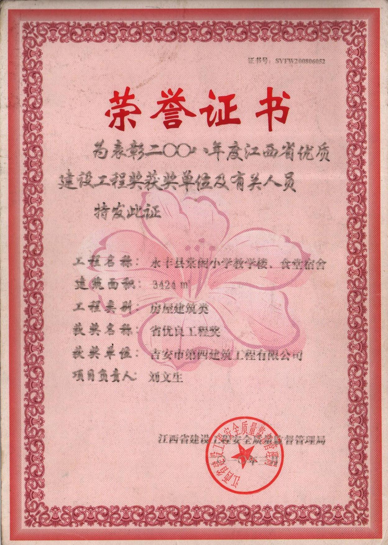 永丰县石马镇棠阁小学教学楼、食堂与宿舍楼