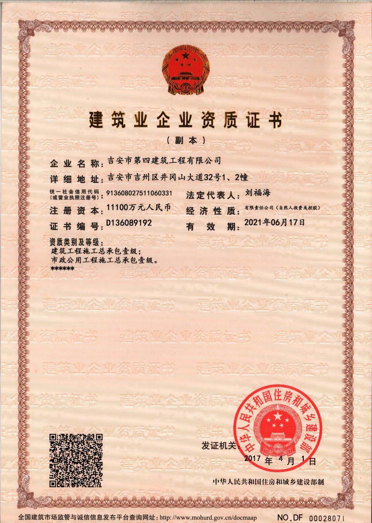 建设部资质证书副本