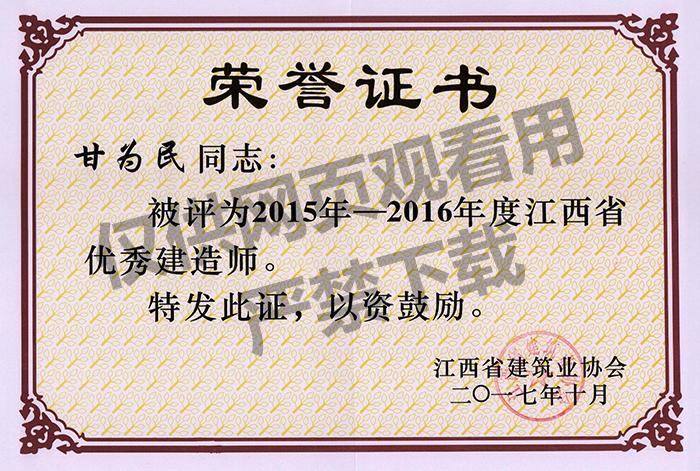 甘为民优秀建造师荣誉证书