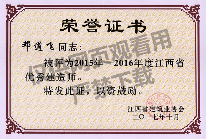 邓道飞优秀建造师荣誉证书