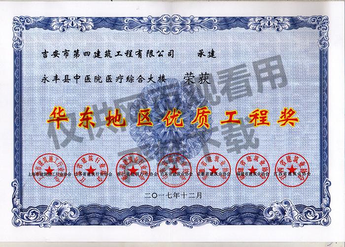 永丰县中医院医疗综合大楼华东地区优质工程奖