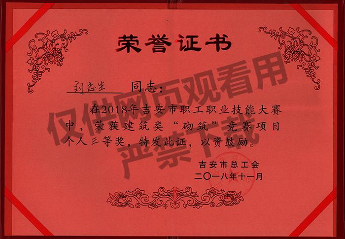 """吉安市职工技能大赛""""砌筑""""竞赛项目刘志生 001"""