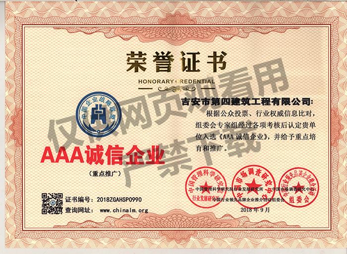 AAA诚信企业(中国企业战略联盟)