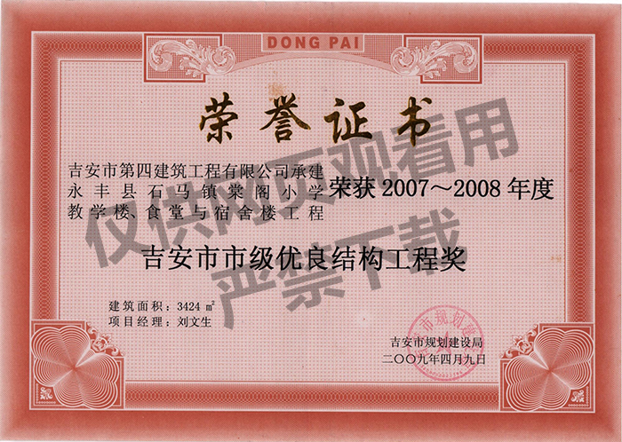 永丰县石马镇棠阁小学教学楼、食堂与宿舍楼工程