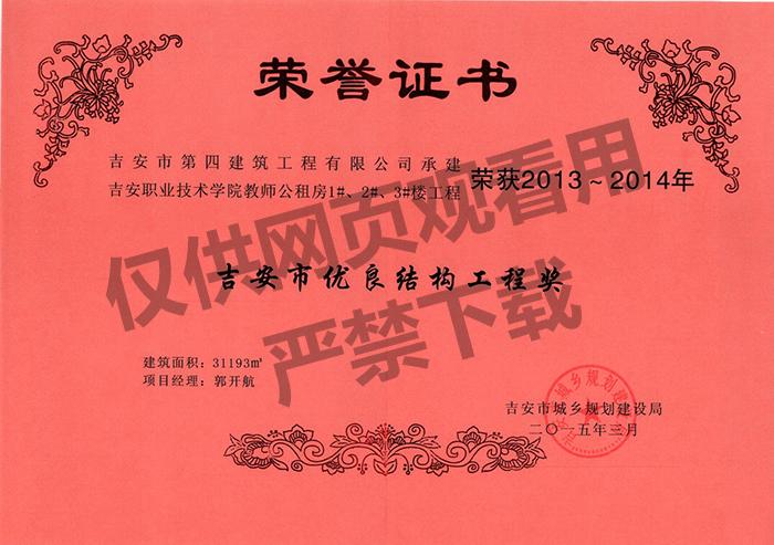 吉安职业技术学院教师公租房1、2、3楼