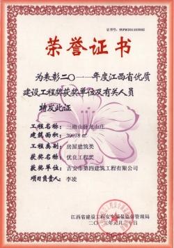 为表彰2011年度江西省优质建设工程奖单位及有关人员