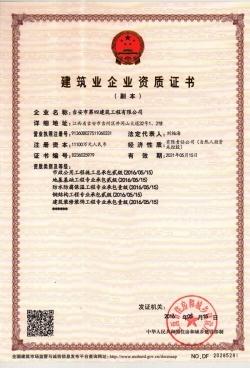资质证书市政