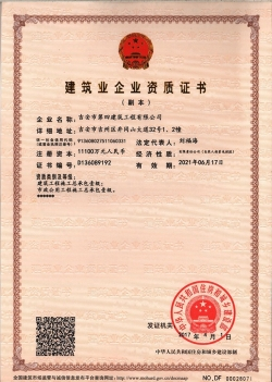 最新资质证书2017.4.1