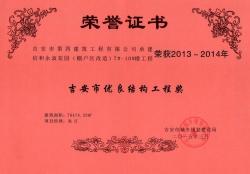 信和永叔花园(棚户区改造)7-10楼
