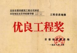 千赢国际|平台地区文艺学校教学楼