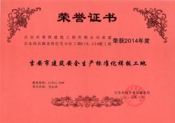 吉水鸿昌御龙湾住宅小区三期21、25楼