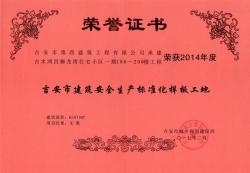 吉水鸿昌御龙湾住宅小区一期18-20楼