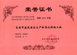 信和永叔花园(棚改)6-10楼及地下室工程
