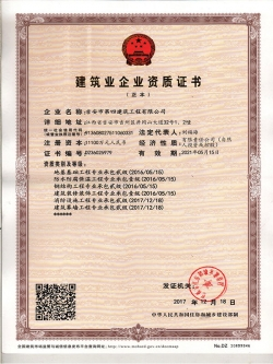 省厅资质证书正本2017.12.18