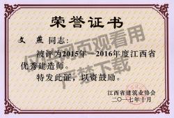 文燕优秀建造师荣誉证书