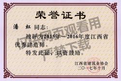 潘虹优秀建造师荣誉证书
