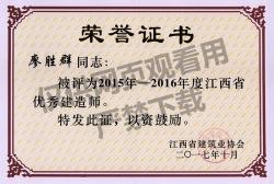 廖胜群优秀建造师荣誉证书