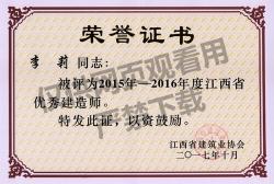 李莉优秀建造师荣誉证书