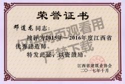 邓道龙优秀建造师荣誉证书