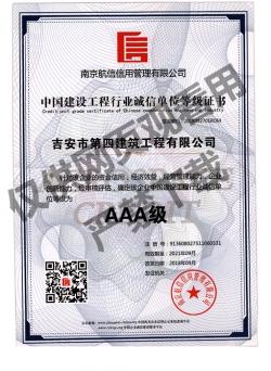 AAA诚信企业(南京航信信用管理有限公司颁发)
