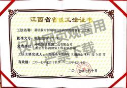 2017年工法证书