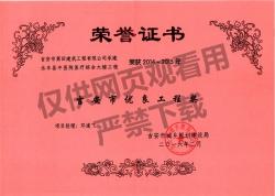 永丰县中医院医疗综合大楼工程