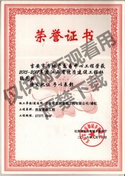 房地产交易中心杜鹃花奖